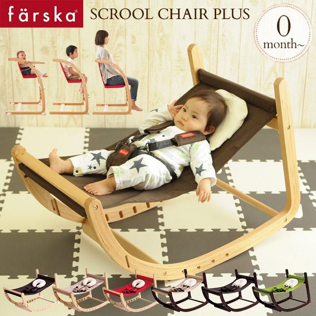 farska(ファルスカ) スクロールチェア プラス ecx201 ロッキングチェア バウンサー キッズチェア ベビーチェア マルチチェア ダイニング 椅子 ベッド ハイチェア ファルスカ