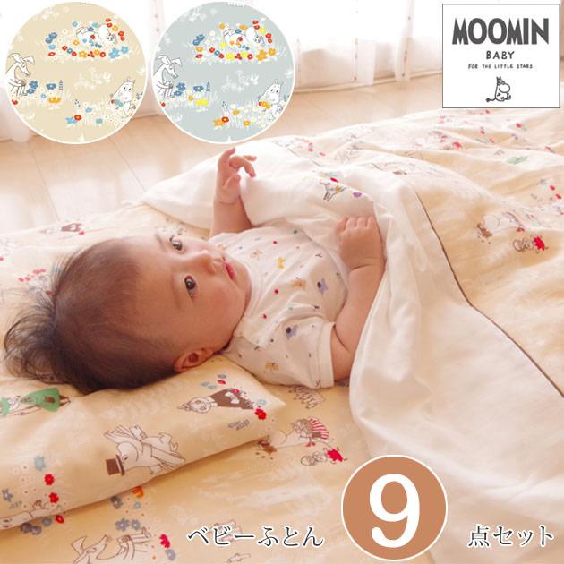 MOOMIN(ムーミン) ベビーふとん9点セット ベビー布団 ベビーふとん セット 日本製 ダブルガーゼ ムーミン MOOMIN ギフト