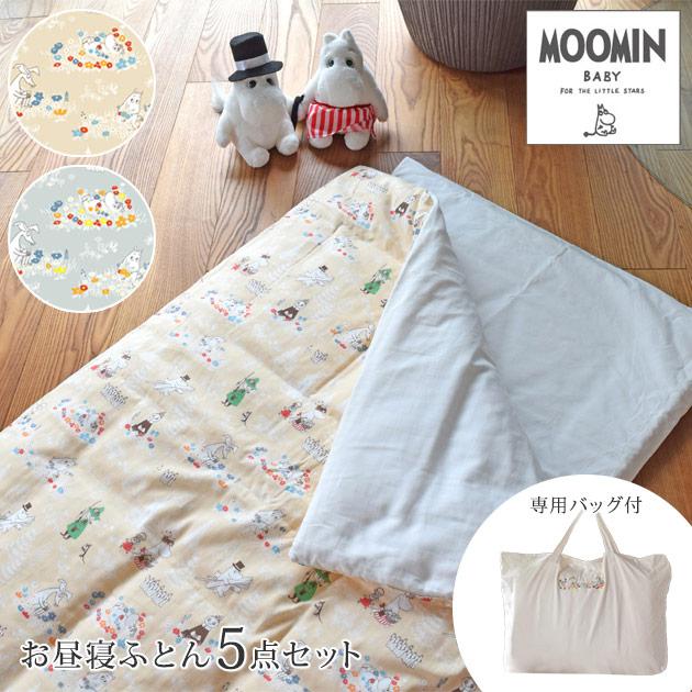 MOOMIN(ムーミン) お昼寝ふとん5点セット ベビー布団 ベビーふとん お昼寝 セット 日本製 ダブルガーセ ムーミン MOOMIN ギフト