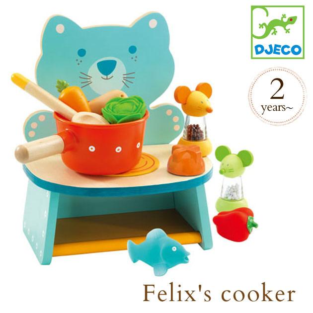 【スーパーセール限定】DJECO ジェコ フェリックス クッカー DJ06627 おままごと キッチン セット お料理 ままごと 木製 かわいい ギフト プレゼント