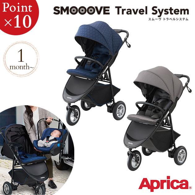 Aprica(アップリカ) スムーヴ トラベルシステム bc_hf ベビーカー 3輪 ハイシート 生後1ヶ月 ベビー 赤ちゃん 自立 おしゃれ スタイリッシュ