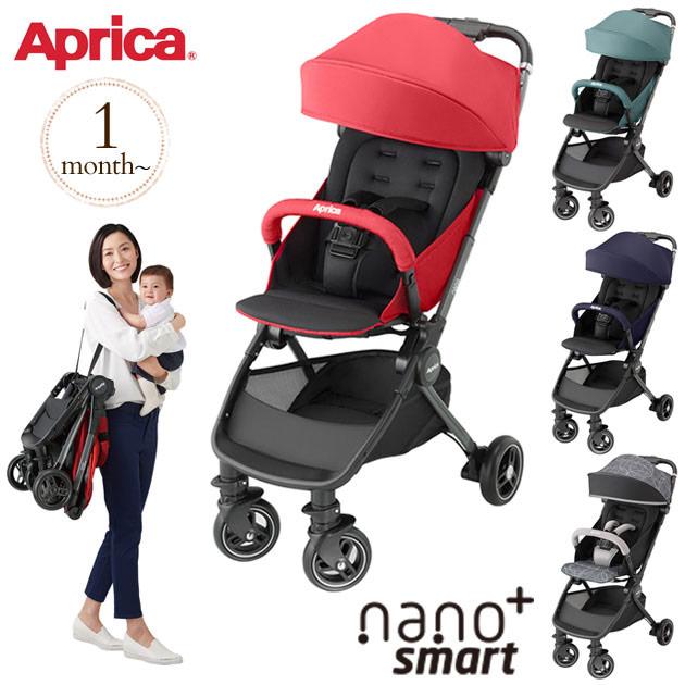 Aprica(アップリカ) アップリカ ナノスマート プラス bc_hf ベビーカー コンパクト 軽量 ハイシート 生後1ヶ月 ベビー 赤ちゃん 自立