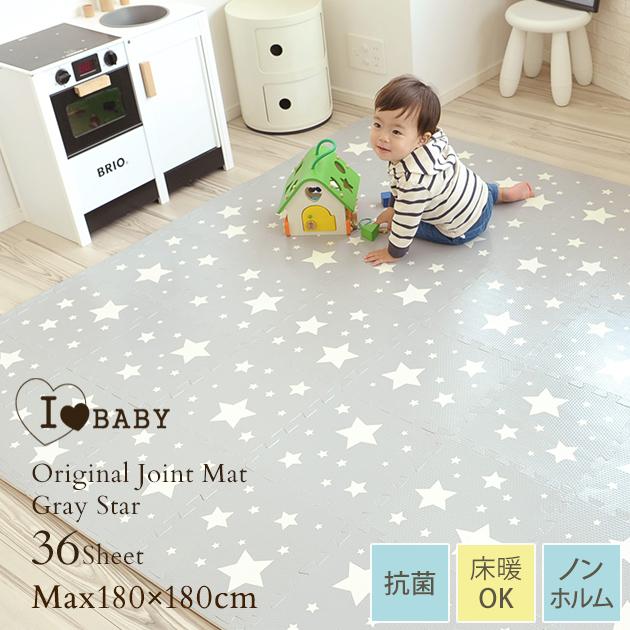 I LOVE BABY(アイラブベビー) ジョイントマット 36枚組 グレースター 88-849