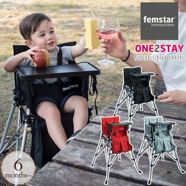femstar(フェムスター) ワンツーステイ ポータブルハイチェア キッズチェア ベビーチェア ハイチェア コンパクト 軽量 シンプル アウトドア ベビー こども キッズ