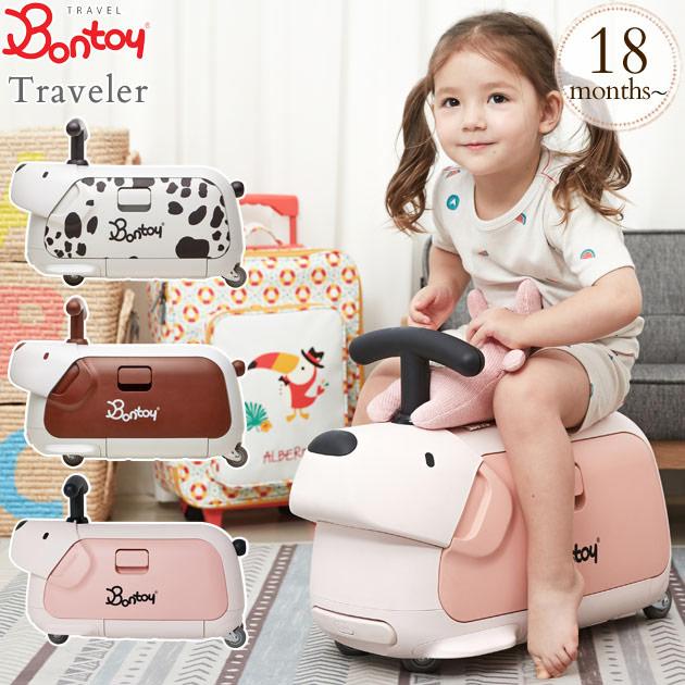 Bontoy(ボントイ) トラベラー 乗用玩具 乗り物 旅行カバン キャリーバッグ おもちゃ おもちゃ箱 旅行バッグ 2way
