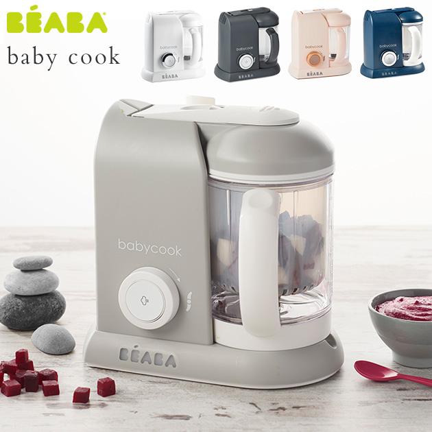 【スーパーセール限定】BEABA ベアバ ベビークック 離乳食メーカー 離乳食 離乳食メーカー フードプロセッサー プロセッサー スープ スムージー 蒸す きざむ つぶす スチーム