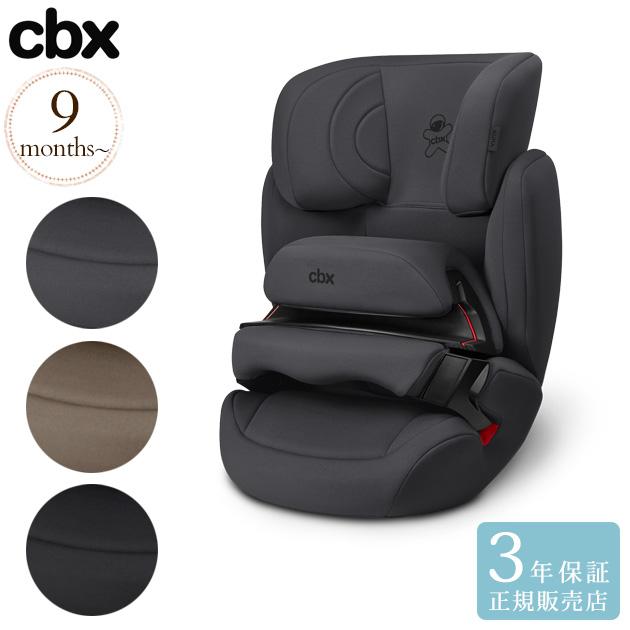cbx(シービーエックス) Aura-Fix アウラフィックス  ベビーシート チャイルドシート ジュニアシート ロングユース リクライニング