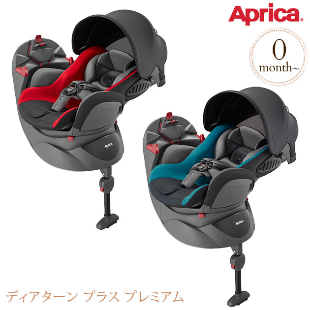 Aprica アップリカ ディアターン プラス プレミアム チャイルドシート 新生児 回転式 3way ベッド型 後ろ向き 前向き シートベルト固定 シートベルト式 出産祝い 【送料無料】