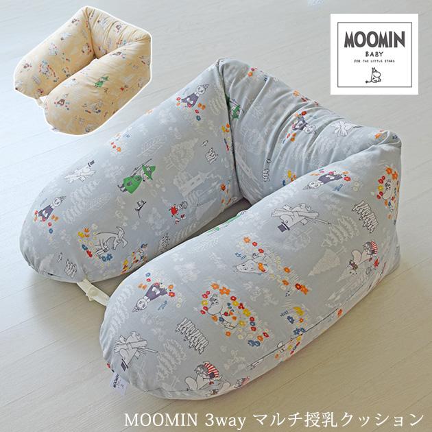 MOOMIN(ムーミン) 3way マルチ授乳クッション  授乳クッション マルチクッション 授乳まくら 抱き枕 お座りクッション 授乳 出産祝い ギフト プレゼント
