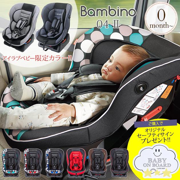 Bambino(バンビーノ) 新生児から使用できる軽量チャイルドシート 日本育児 チャイルドシート 新生児 ベルト式 ヘッドサポート 取り付け簡単 軽量 実家用 退院
