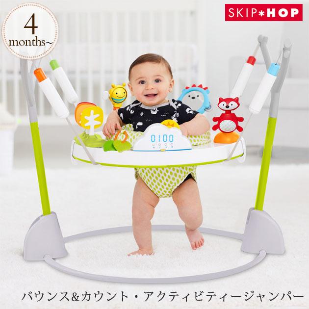 SKIP HOP スキップホップ バウンス&カウント・アクティビティージャンパー FTSH304350