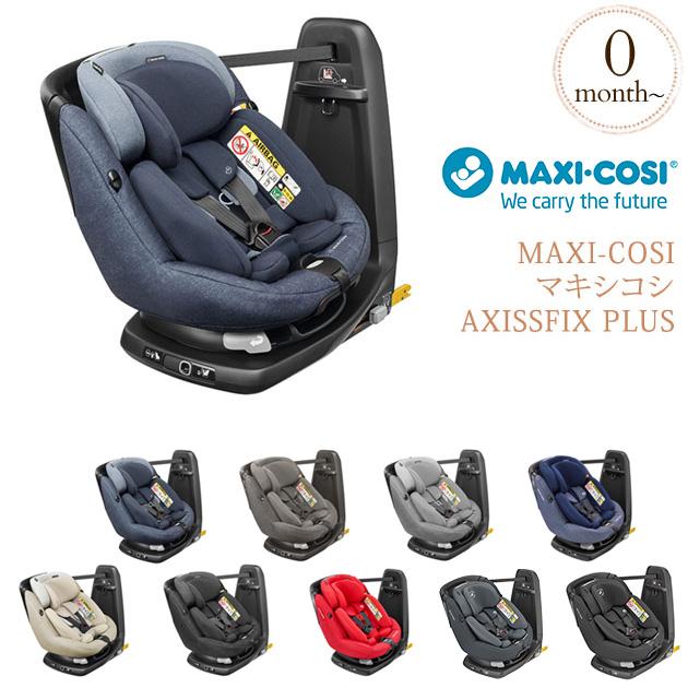 MAXI-COSI マキシコシ AXISSFIX PLUS チャイルドシート ベビーシート 新生児 ISOFIX 360度回転 後ろ向き 前向き リクライニング ヘッドサポート マキシコシ 【送料無料】