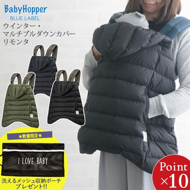 BabyHopper ベビーホッパー ウインター·マルチプルダウンカバー リモンタ