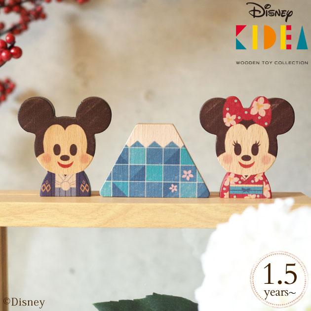 積み木にしたりコレクションしたり。かわいいディズニーキディア Disney|KIDEA JAPAN TYKD00162 ディズニー キディア キデア KIDEA 積み木 ブロック ミッキー ミニー 日本限定 お正月