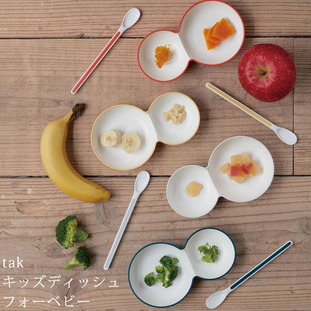 片手で持ちやすいプレートとスプーンのセット プラスチックなので割れにくく 電子レンジにも食洗器にも使えます tak タック キッズディッシュ フォーベビー 税込 出荷 ベビー食器 日本製 お皿 赤ちゃん 子供 食器 出産祝い プレート 割れない ベビー