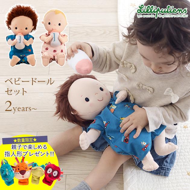 ごっこ遊びにぴったりのお洋服と哺乳瓶、布おむつがセットになった大きめのドールのセット。ママ・パパになりきって赤ちゃんのお世話ができます。 【NewYearSALE限定】 Lilliputiens リリピュション ベビードール/ノア  赤ちゃん 人形 遊び 女の子 ごっこ遊び