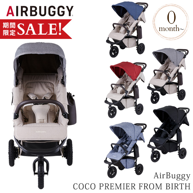AirBuggy エアバギー COCO PREMIER FROM BIRTH 【送料無料】