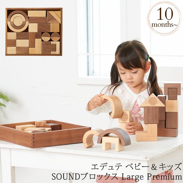 エデュテ ベビー&キッズ SOUNDブロックス Large Premium ORG-020