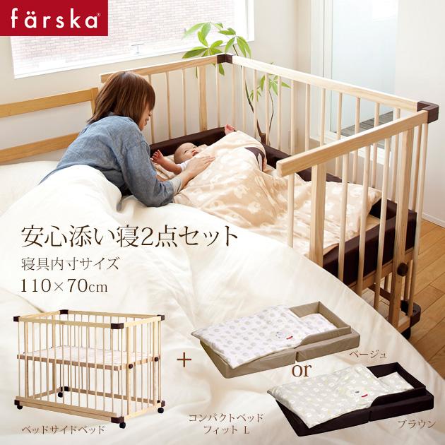 ファルスカ 安心 添い寝2点セット (ベッドサイドベッドコンパクトベッド フィット L) ecx201 farska babybed 出産祝い 出産準備 ベビー 寝具 ベビーベッド