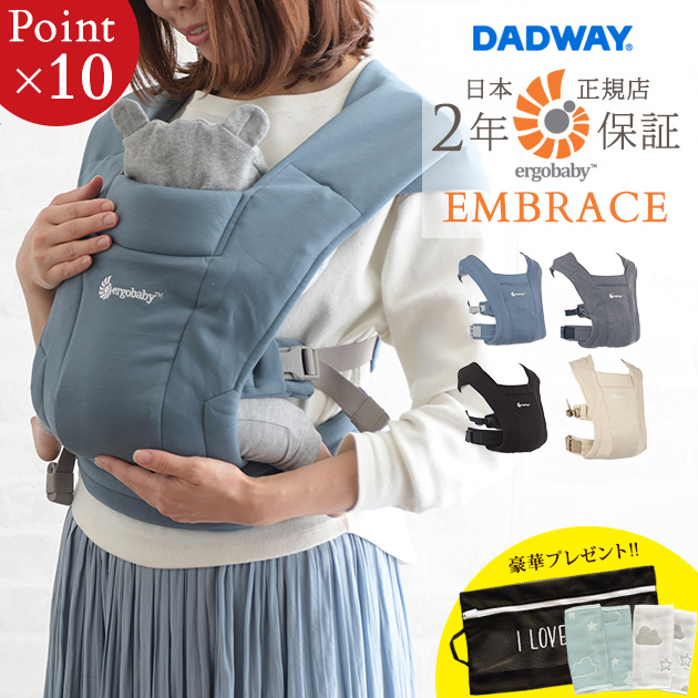 Ergobaby エルゴベビー エルゴ EMBRACE エンブレース 抱っこひも 新生児 出産準備 寝かしつけ 前向き 対面 出産祝い ギフト プレゼント