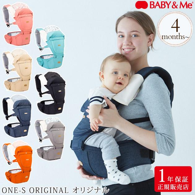 【正規販売店 1年保証】 BABY & Me ベビーアンドミー ONE-S ORIGINAL オリジナル ヒップシート 抱っこ紐 抱っこひも ウエストポーチタイプ 腰ベルト ベビーキャリー だっこ おしゃれ