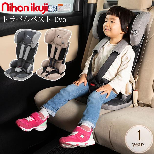 セール価格 1歳から4歳まで長く使える ヨーロッパ基準のコンパクトチャイルドシート 軽量で旅行や実家の車にも使いやすく ベルト式でしっかり守ります 日本育児 トラベルベスト 簡易 Evo 軽量 車 毎日激安特売で 営業中です ベルト式 チャイルドシート