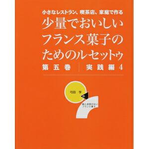 少量でおいしいフランス菓子のためのルセットゥ第5巻 実践編4(橙)