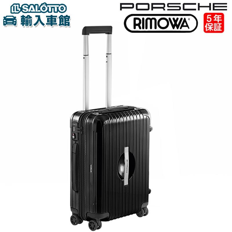 【 ポルシェ 純正 感謝祭クーポン対象 】 リモワ スーツケース ブラック 33L PTSトロリーケース ウルトラライト[M] RIMOWAポルシェの全現行モデルに適応