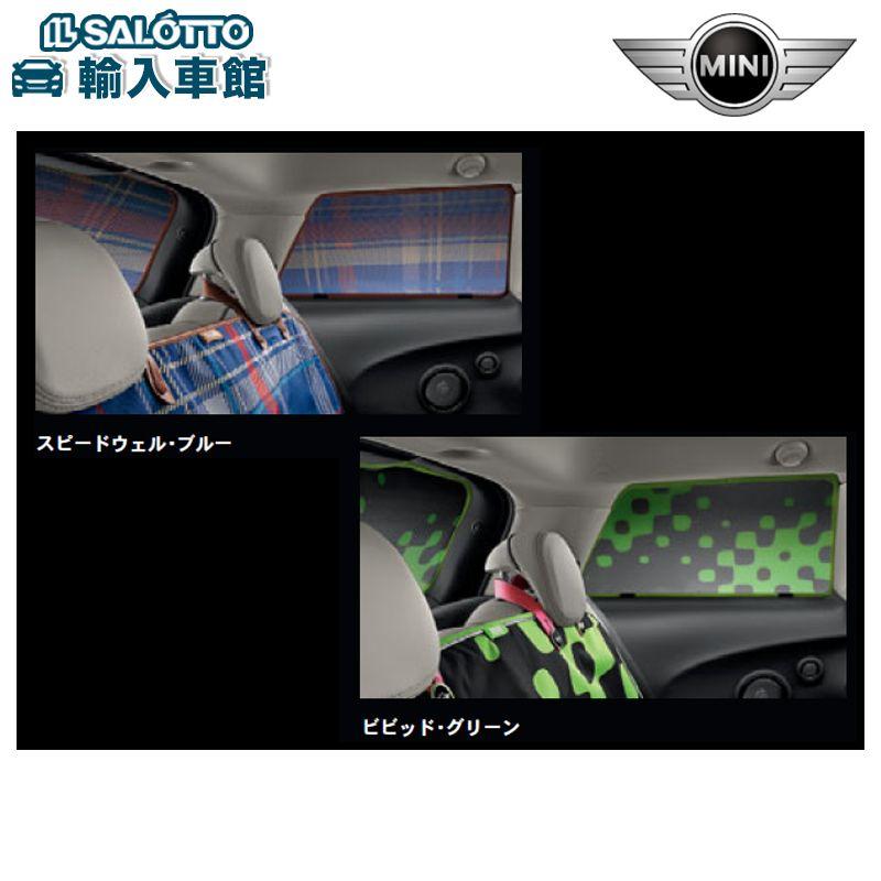 【BMW MINI 純正 クーポン対象】 サン・スクリーン/リア・ウィンドー用 3DOOR用ミニ 3ドア(F56)