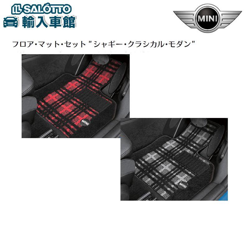 【BMW MINI 純正 クーポン対象】フロアマットセット (フロント/リア セット)[ シャギー・クラシカル・モダン ]カラー:2種 / 適合:CROSSOVER クロスオーバー F60 / ファッショナブルなデザインの フロアマット カーペット マット