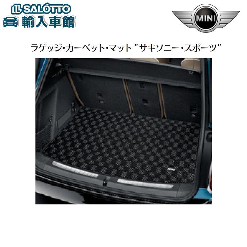 【BMW MINI 純正 クーポン対象】ラゲッジカーペットマット [ サキソニー・スポーツ ]カラー:ブラック / 適合:CROSSOVER クロスオーバー F60 / 格子柄 の ラゲージマット トランクマット