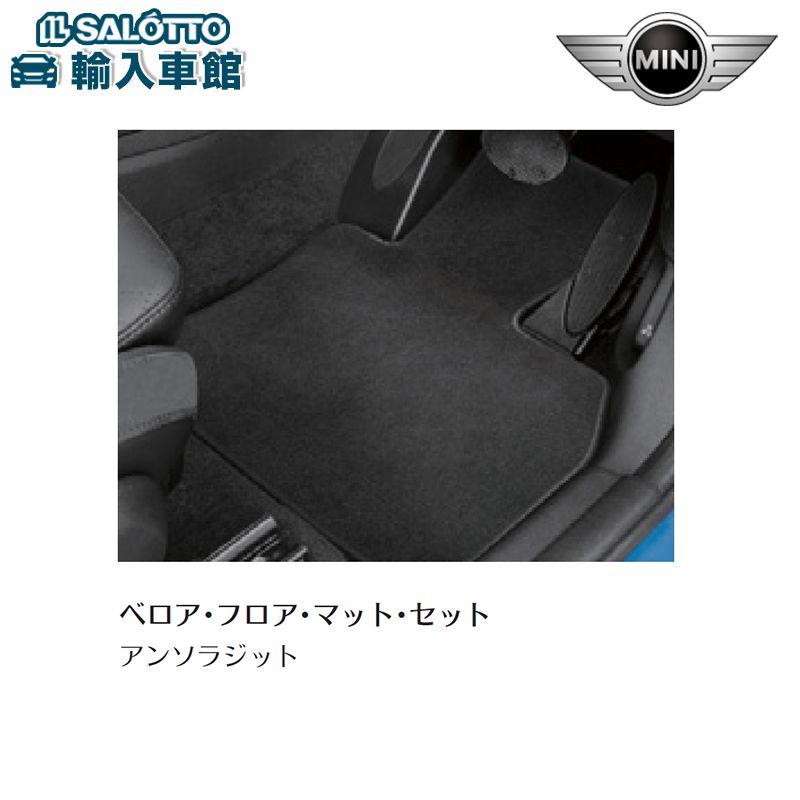 【 MINI 純正 クーポン対象 】フロアマット セット (フロント リア セット) ベロア カラー:アンソラジット / 適合:CROSSOVER クロスオーバー F60 右H用 車両装備の フロアマット カーペット マット