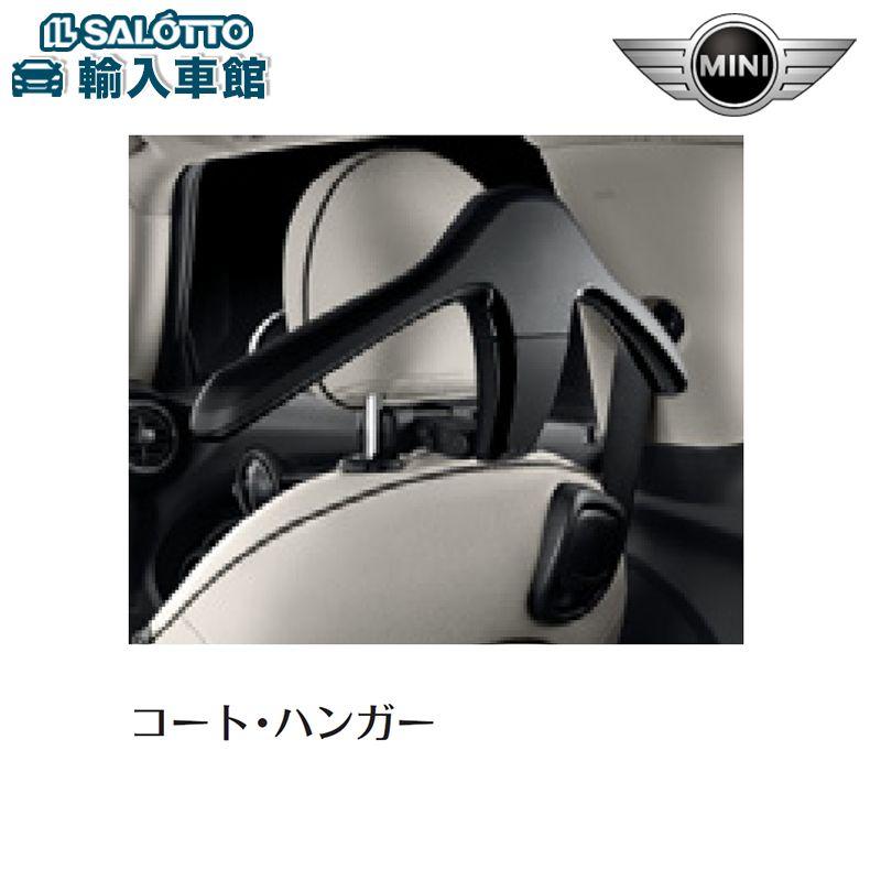 【BMW MINI 純正 クーポン対象】トラベル&コンフォートシステム 【 コートハンガー 】/ 適合:MINI 汎用