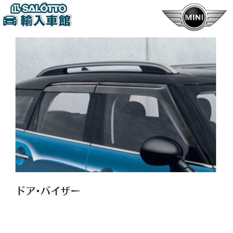 【BMW MINI 純正 クーポン対象】ドアバイザー / 適合:CROSSOVER クロスオーバー F60 / サイドバイザー 雨の日などの車内の換気に便利