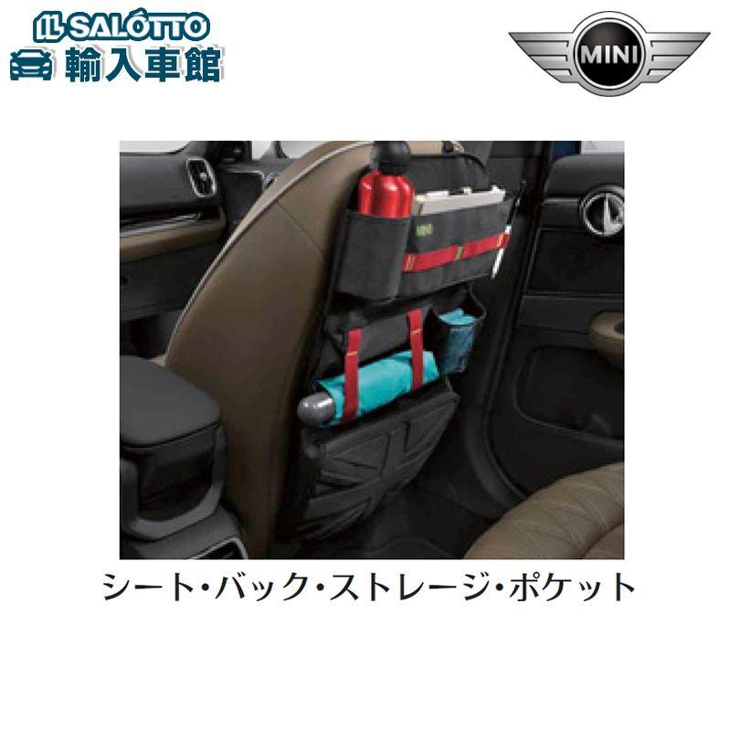 【BMW MINI 純正 クーポン対象】 シートバックストレージポケット / 車内収納 シートバックポケット ヘッドレスト 小物入れ