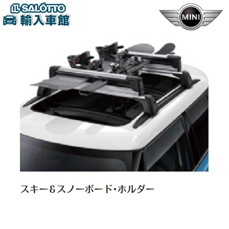 【BMW MINI 純正 クーポン対象】スキー&スノーボードホルダー / 適合:ベースサポート装備車全種 / スキーは5組 スノボードなら4枚まで積載可能 盗難防止ロック機構付き