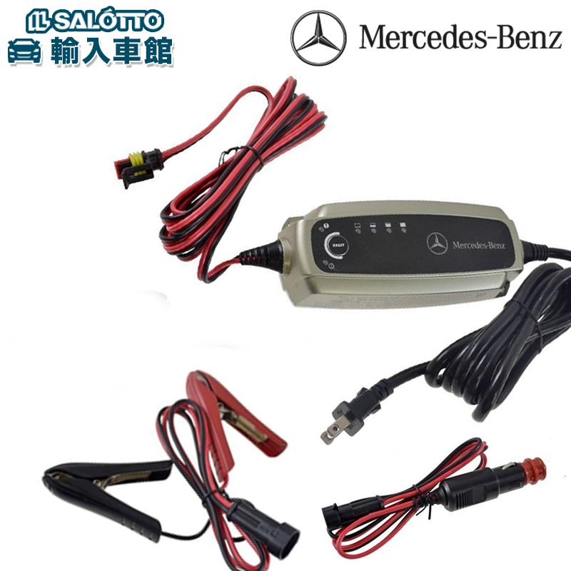 【 ベンツ 純正 クーポン対象 】バッテリーチャージャー 常時接続対応 家庭用100Vコンセント仕様 バッテリー上がり対策 充電器 メルセデスベンツ アクセサリー