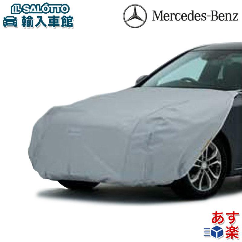 【適合】 アウターボディカバー ジャストサイズ [フォーツー フォーフォー] 【 SMART 純正 】 メルセデス・ベンツ 自動車用カバー 【専用】 SMART 451 original Mercedes-Benz カーカバー 専用品 スマート 養生カバー