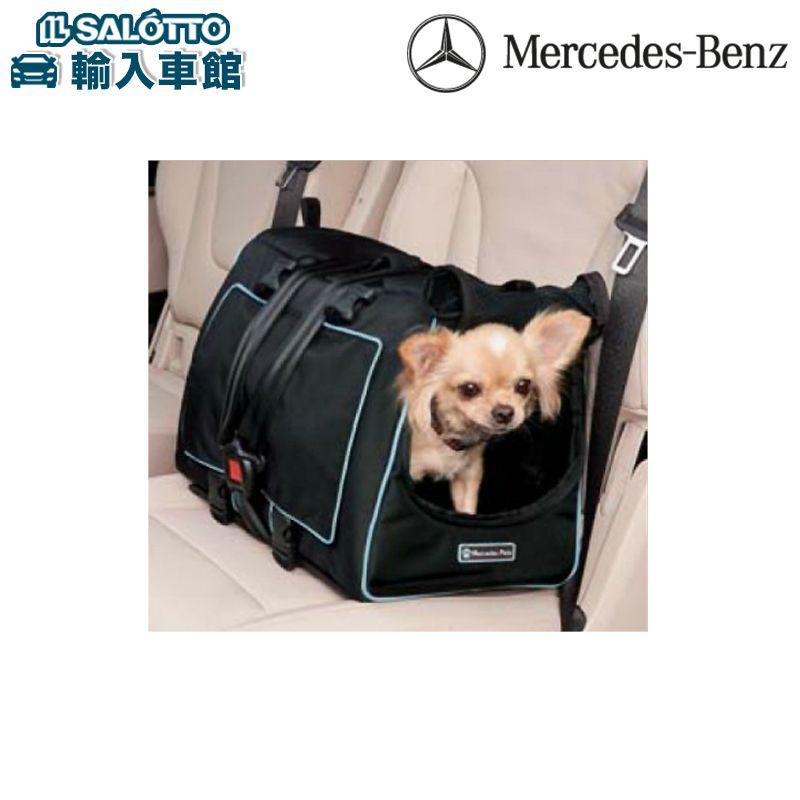 【 ベンツ 純正 クーポン対象 】 ペットキャリー ドライブボックス ※リードフック付/幅40cm×奥行22cm×高さ27cm 犬 小型犬