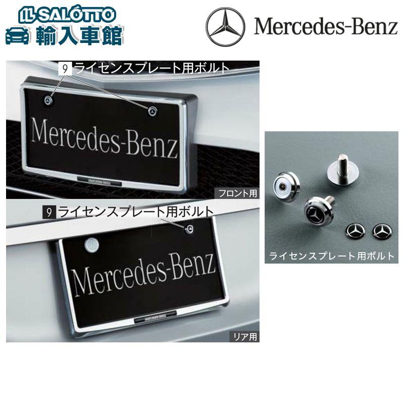 【 ベンツ 純正 クーポン対象 】 GLCクラス専用 ライセンス プレートホルダー セット フロント用&リア用&ボルトセット ボルト長:12mm クローム ナンバープレートカバー Mersedes Benz ロゴ入り