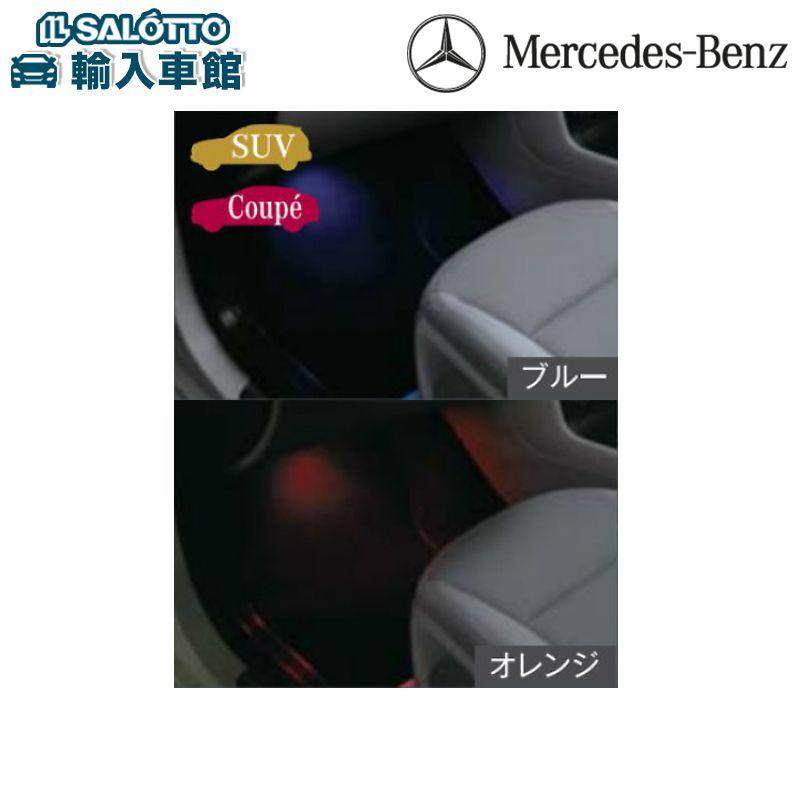 【 ベンツ 純正 】GLEクラス [ W166 / C292 ] LEDフットライト / ブルー/オレンジ 発光色切り替えスイッチ付 / スモールランプに連動して点灯 車内の足元を照らす