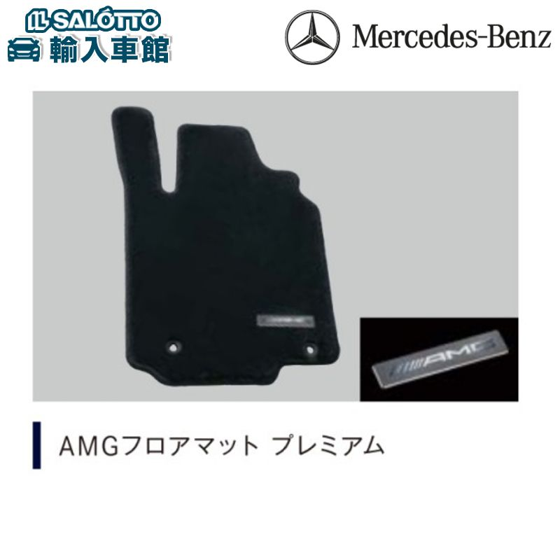 【 ベンツ 純正 クーポン対象 】GLSクラス [ X166 ] AMG フロアマット プレミアム / 1車分 7点セット マット ベロア AMGロゴメタルプレート