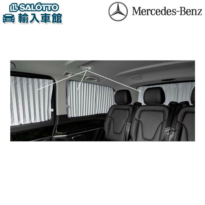 【 ベンツ 純正 クーポン対象 】 車内 カーテン リヤ用 V220 d用 Vクラス V-class