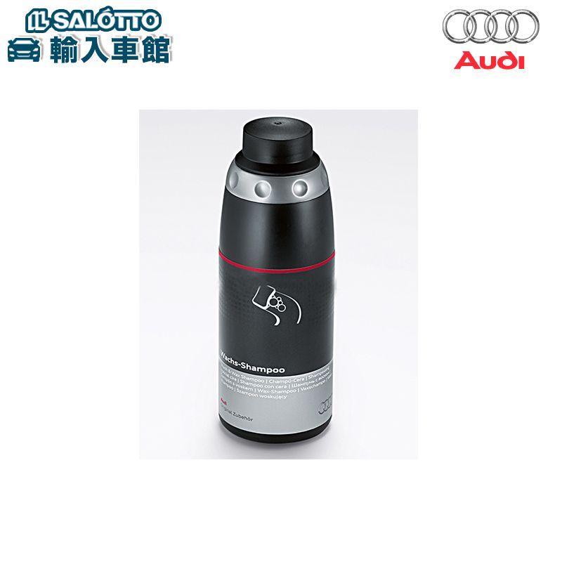 アウディ アクセサリー パーツ AUDI 1年保証 純正 ウォッシュ メンテナンス カーケア お手入れ ワックス 洗車とワックスがけを一度にできる高級塗装面洗浄保護剤 メーカー在庫限り品 オリジナル
