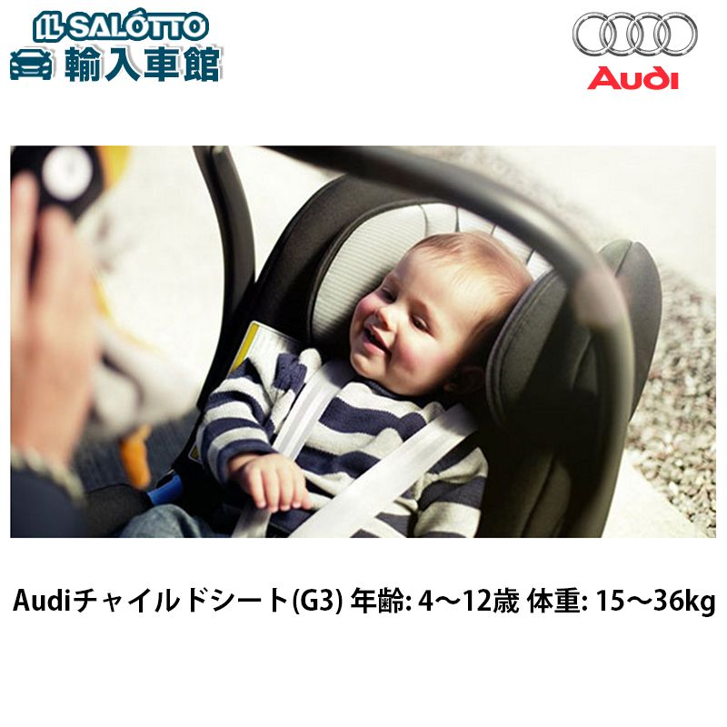 【 AUDI 純正 クーポン対象 】 チャイルドシート ベビーシート Child Safety Seat 2色 アウディ 専用 対応ベビーシート(G3) 対象■年齢: 4~12歳 体重: 15~36kg 純正アクセサリー デザイン original design option