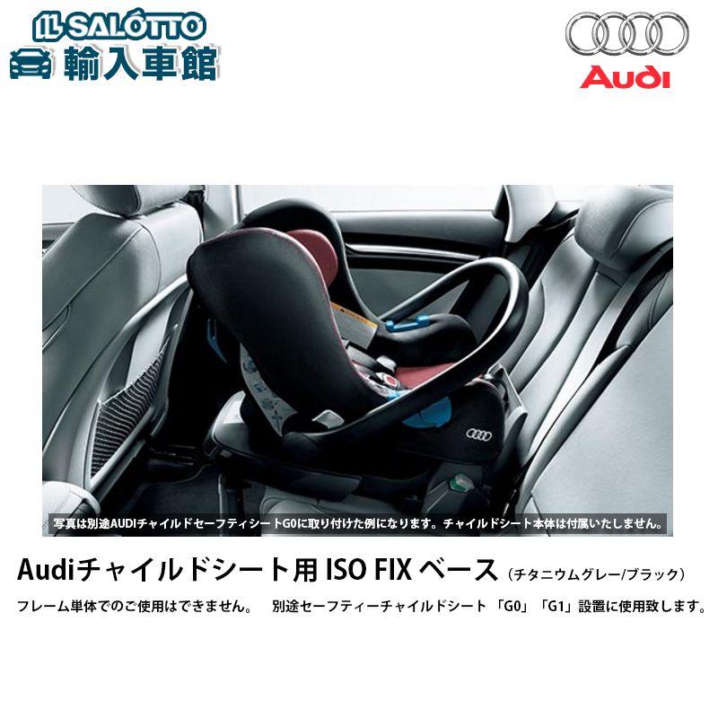 【 AUDI 純正 クーポン対象 】 ISO FIX ベース チャイルドシート ベビーシート Child Safety Seat アウディ 専用 G0/G1 車両側にISO FIXで固定するための台座 純正アクセサリー デザイン original design option