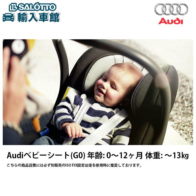 【 AUDI 純正 クーポン対象 】 チャイルドシート ベビーシート Child Safety Seat 2色 アウディ 専用 対応ベビーシート(G0) 対象■年齢: 0~12ヶ月 体重: ~13kg 純正アクセサリー デザイン original design option