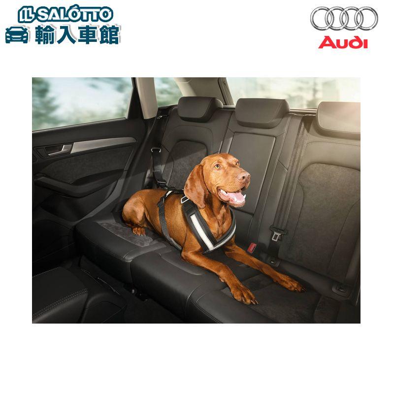 【 AUDI 純正 クーポン対象 】 セーフティ ドッグ ハーネス アウディ 専用 車中での愛犬の安全を考えたハーネスです シートベルトで固定可能です 純正アクセサリー エンブレム デザイン original design option