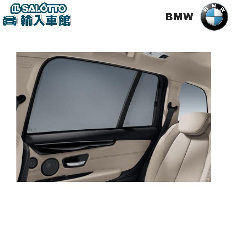 【 BMW 純正 クーポン対象 】 リヤサイドウインドーサンスクリーン ※1台につき2セット必要です / サンシェード サイド ウィンドウBMW 2シリーズ グランツアラー F46