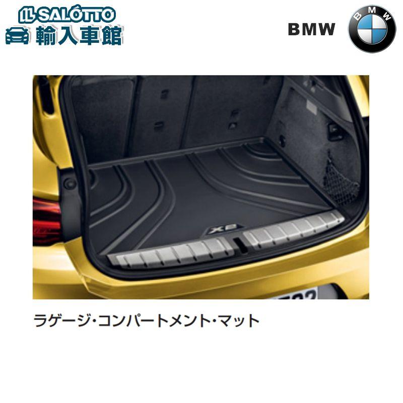 【 BMW 純正 クーポン対象 】ラゲージコンパートメントマット / 適合:X2 (F39) / ラゲッジマット ラゲッジトレイ トランクマット